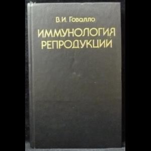 Говалло В.И. - Иммунология репродукции