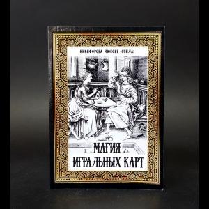 Никифорова Любовь  - Магия игральных карт