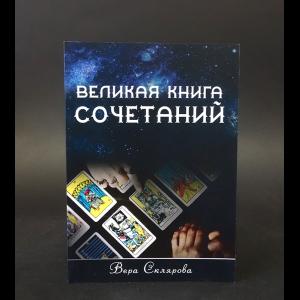 Склярова Вера - Великая книга сочетаний