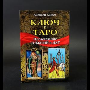 Клюев Алексей - Ключ к Таро