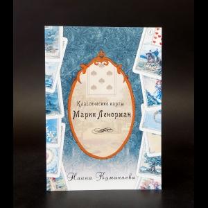Куманяева Наина  - Классические карты Марии Ленорман