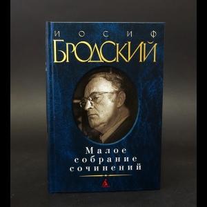 Бродский Иосиф - Иосиф Бродский Малое собрание сочинений