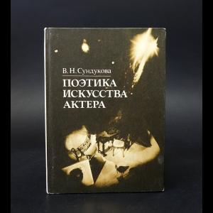 Сундукова В.Н. - Поэтика искусства актера