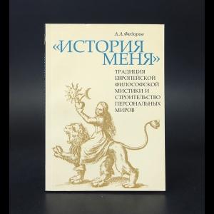 Федоров А.А. - История меня.  Традиция европейской философской мистики и строительство персональных миров