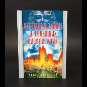Козлов Александр - Легенды и тайны древнейших цивилизаций