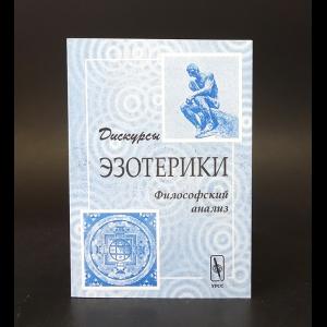 Копылов Г. Г., Розин В.М. - Дискурсы эзотерики. Философский анализ