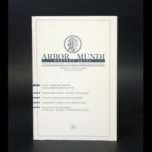 Авторский коллектив - Arbor Mundi. Мировое дерево. Выпуск 8