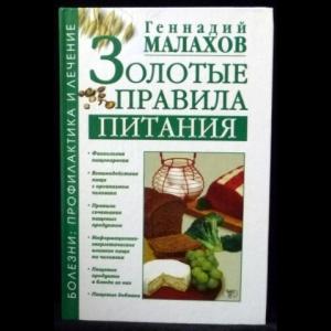 Малахов Г.П. - Золотые правила питания