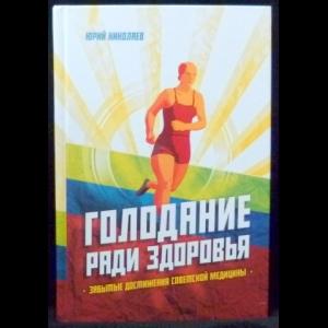 Николаев Юрий - Голодание ради здоровья