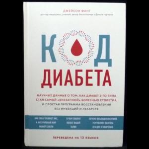 Фанг Джейсон - Код диабета