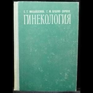 Михайленко Е. Т., Бублик-Дорняк Г. М. - Гинекология