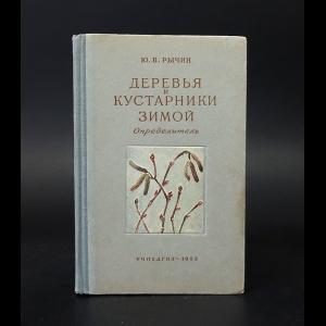 Рычин Ю.В. - Деревья и кустарники зимой