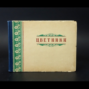 Черкасов М.И. - Цветники