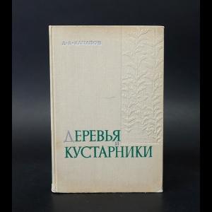 Качалов А.А. - Деревья и кустарники