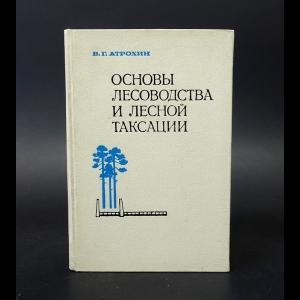Атрохин В.Г. - Основы лесоводства и лесной таксации