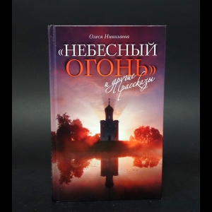 Николаева Олеся - Небесный огонь