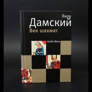 Дамский Яков  - Век шахмат