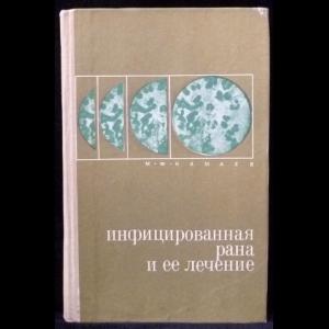 Камаев М. Ф. - Инфицированная рана и ее лечение