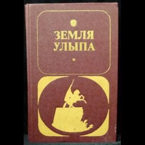 Захаров В., Айдаш Ю. - Земля Улыпа