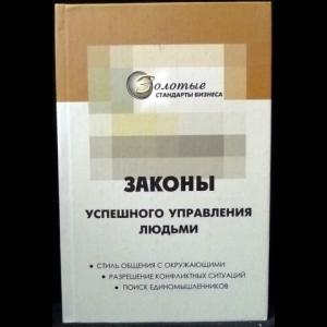 Огарев Г. В. - Законы успешного управления людьми
