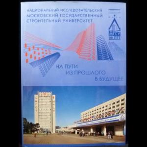 Еленев К.С. - На пути из прошлого в будущее