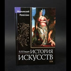 Гнедич П.П. - История искусств. Итальянский Ренессанс