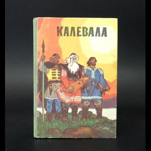 Авторский коллектив - Калевала. Карело-финский эпос