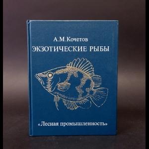 Кочетов А.М. - Экзотические рыбы
