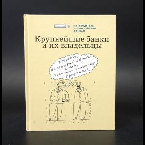 Авторский коллектив - Крупнейшие банки и их владельцы. Путеводитель по российским банкам