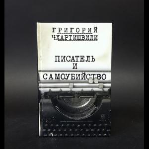Чхартишвили Георгий  - Писатель и самоубийство