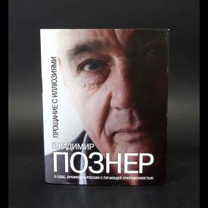Познер Владимир - Прощание с иллюзиями
