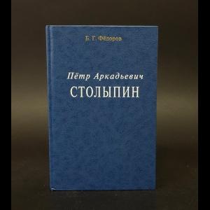 Федоров Борис - Пётр Аркадьевич Столыпин