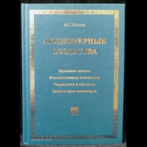 Ионцев М.Г. - Акционерные общества: Правовые основы. Имущественные отношения. Управление и контроль. Защита прав акционеров