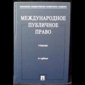 Бекяшев К.А. - Международное публичное право. Учебник