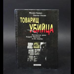 Кривич М.,Ольгин О. - Товарищ убийца