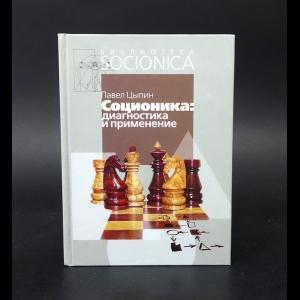 Цыпин Павел - Соционика: диагностика и применение