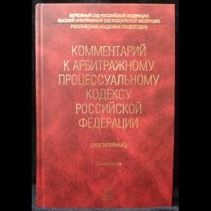 Жилин Г.А. - Комментарий к Арбитражному процессуальному кодексу Российской Федерации (постатейный)