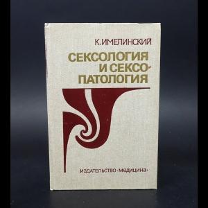 Имелинский К. - Сексология и сексопатология