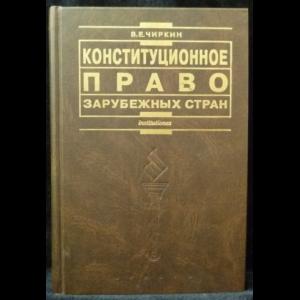 Чиркин В.Е. - Конституционное право зарубежных стран: учебник