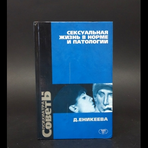 Еникеева Д.Д. - Сексуальная жизнь в норме и патологии. Том 1
