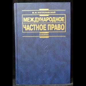 Богуславский М.М. - Международное частное право