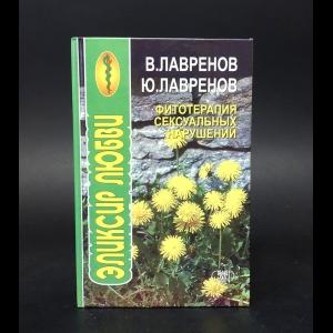 Лавренов В.К., Лавренов Ю.В. - Фитотерапия сексуальных нарушений