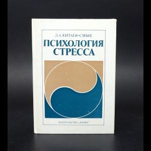 Китаев-Смык Л.А. - Психология стресса