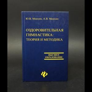Менхин Ю.В., Менхин А.В. - Оздоровительная гимнастика: теория и методика
