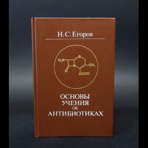 Егоров Н.С. - Основы учения об антибиотиках