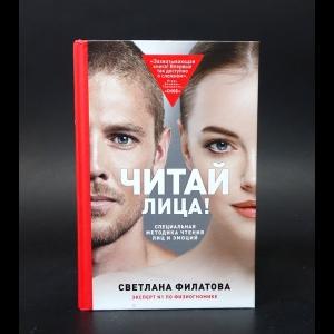 Филатова Светлана - Читай лица! Специальная методика чтения лиц и эмоций