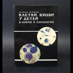 Кисляк Н.С., Ленская Р.В. - Клетки крови у детей в норме и патологии