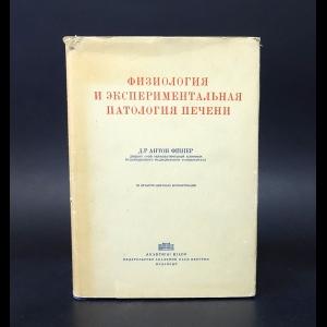 Фишер Антон - Физиология и экспериментальная патология печени