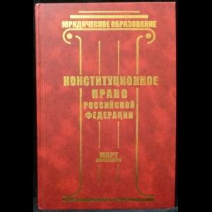 Смоленский М.Б., Мархгейм М.В. - Конституционное право Российской Федерации