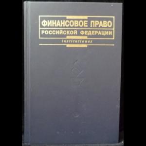 Карасева М.В. - Финансовое право Российской Федерации. Учебник